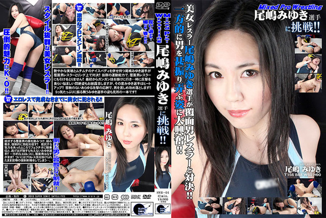 SWR-04 Mixed ProWrestling 尾嶋みゆき選手に挑戦!!