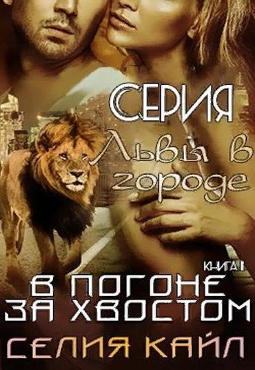 В ПОГОНЕ ЗА ХВОСТОМ. Селия Кайл