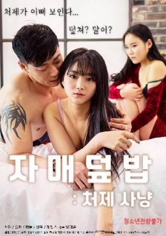 Sister Rice Bowl Sister in law Hunting (2021) Korean Full Movie 720p Watch Online