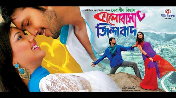 Valobasha Zindabad Bangla Movie 720p