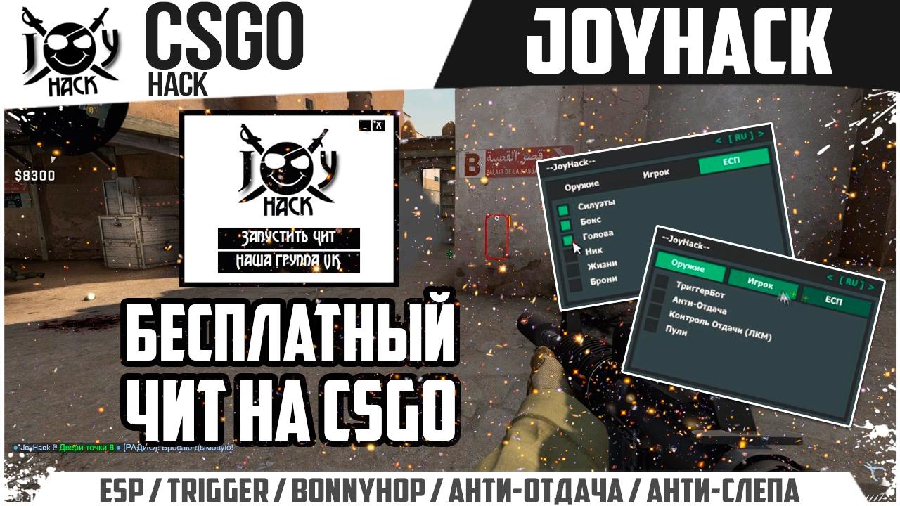 JoyHack - Чит для CS:GO