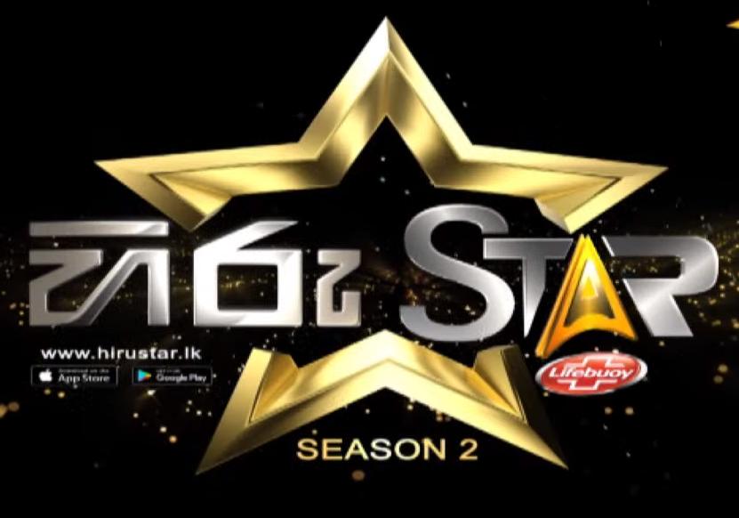 hiru-star-2-06-06-2020