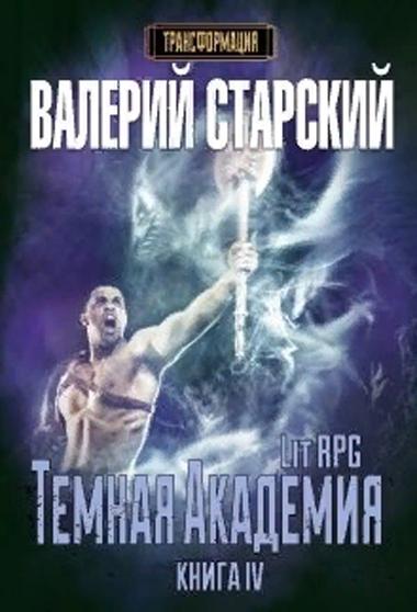 Темная Академия 4. Валерий Старский