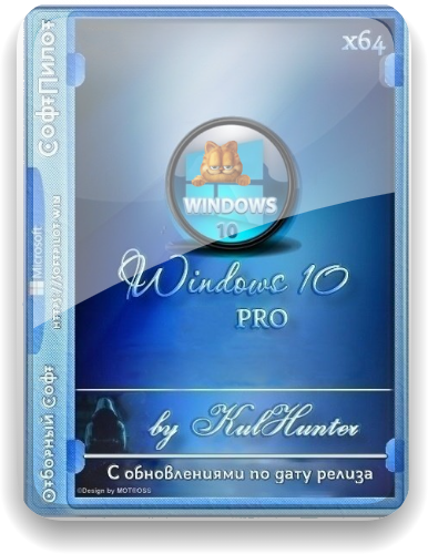 Windows 10 (v21h1) x64 HSL/PRO by KulHunter v1 (esd) (Ru)