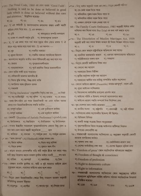 14th BJSC Exam Question 3