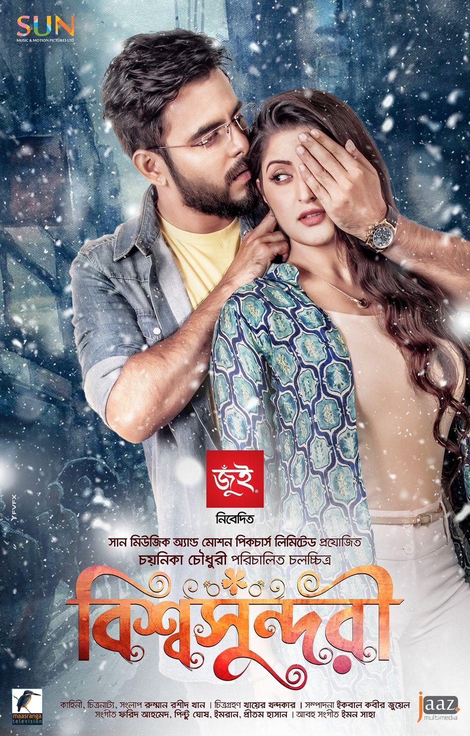 Bishwoshundori 2021 Bangla Full Movie 720p HDRip 850MB Download