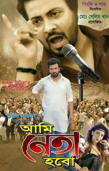 Ami Neta Hobo – Bangla Movie 720p