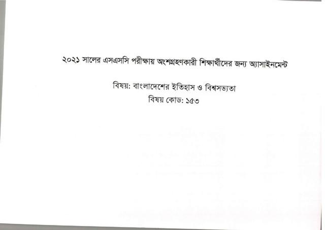 SSC History Of Bangladesh & World Civilization Assignment Answer 5th Week 2021