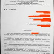 """Требование от ДНП """"Высокий берег"""" о повышении стоимости пользования инфраст-рой с 1.04.2020г - 1"""