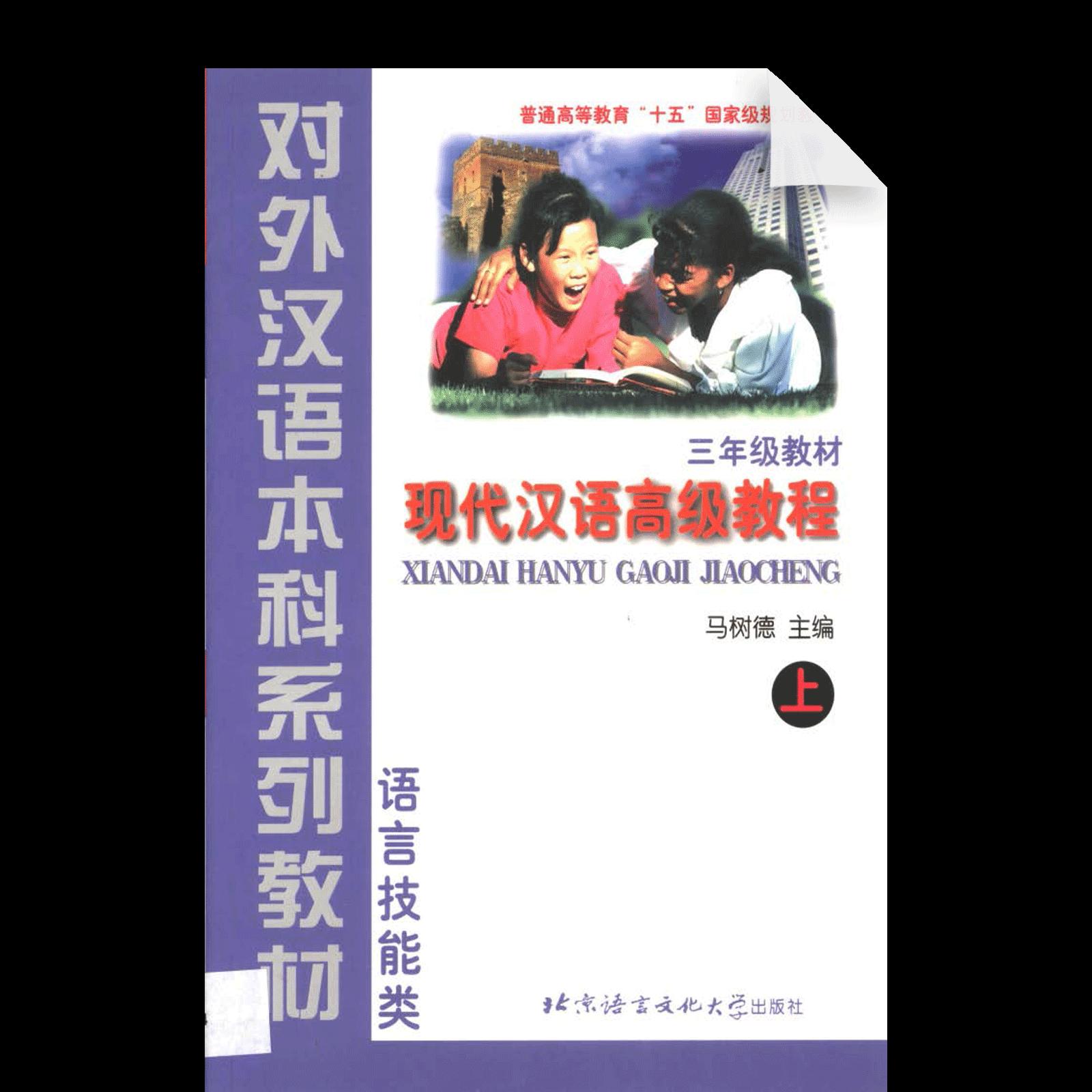 3Nianji Jiaocai Xiandai Hanyu Gaoji Jiaocheng Shang
