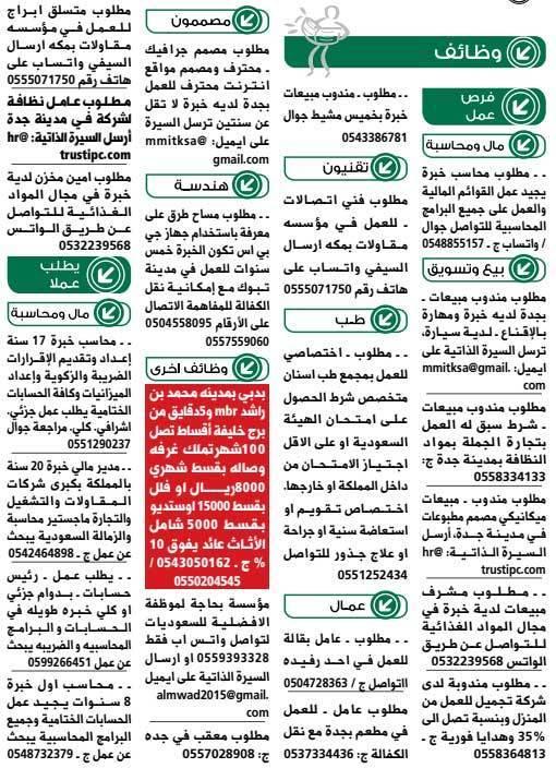 وظائف الوسيلة السعودية جدة وعسير