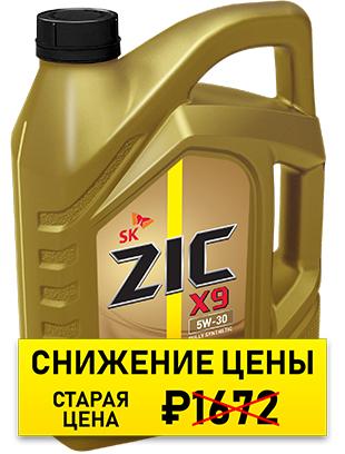 ZIC X9 5W-30 (SL/CF | A3/B3, A3/B4) (синт.) 4л