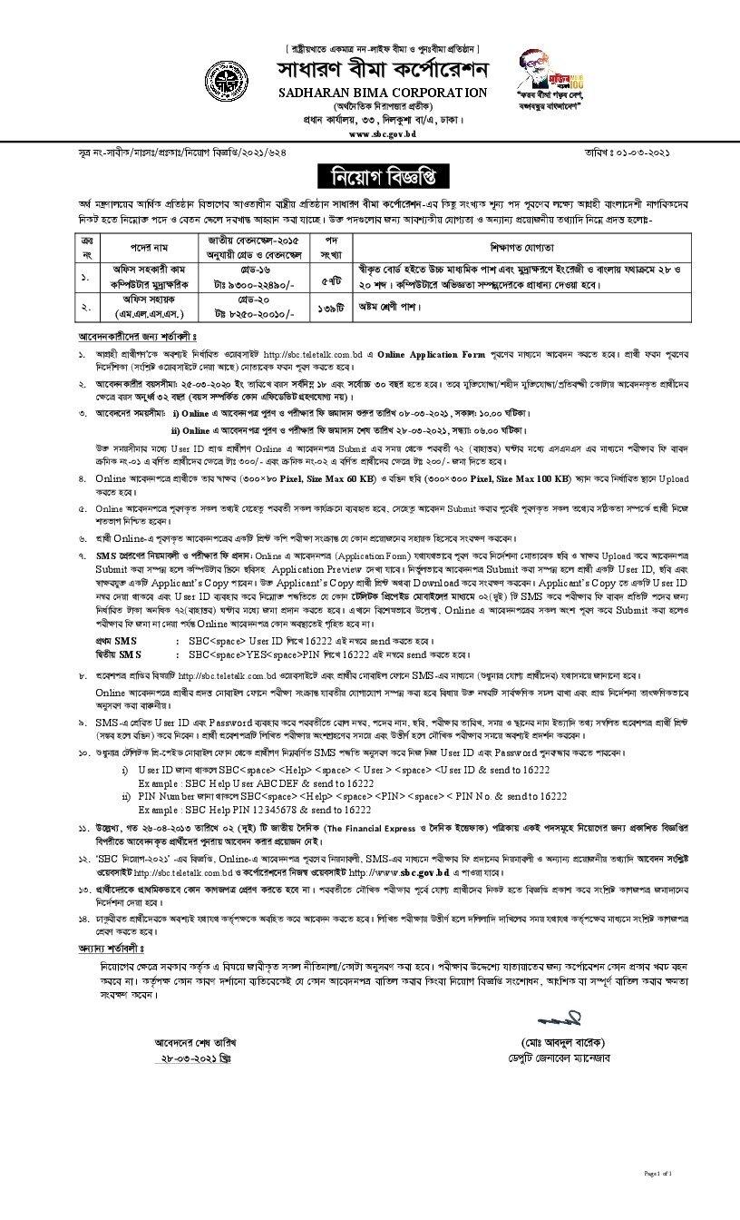 Sadharan Bima Corporation SBC-Job-Circular