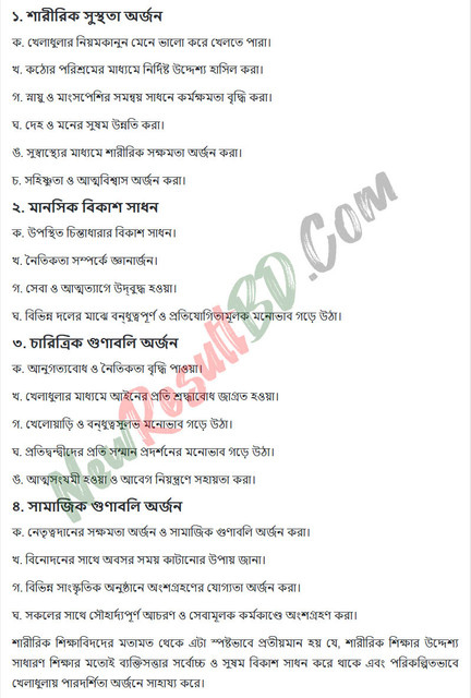 Class 9 Physical Education 12th Week Assignment Answer 2021