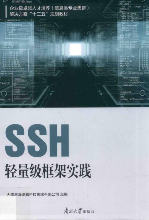 SSH 輕量級框架實踐(161MB@PDF@OP@簡中)