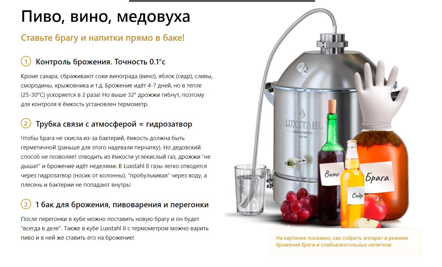 Пиво, вино, медовуху, брагу можно ставить непосредственно в баке аппарата