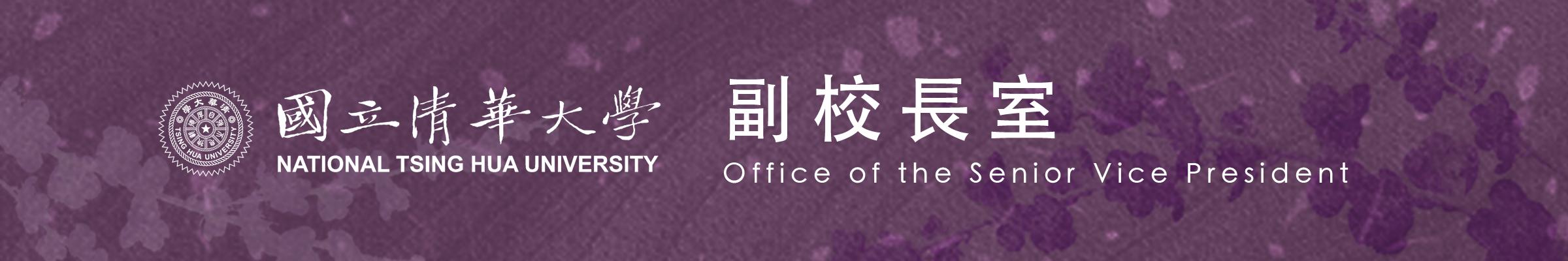國立清華大學副校長室