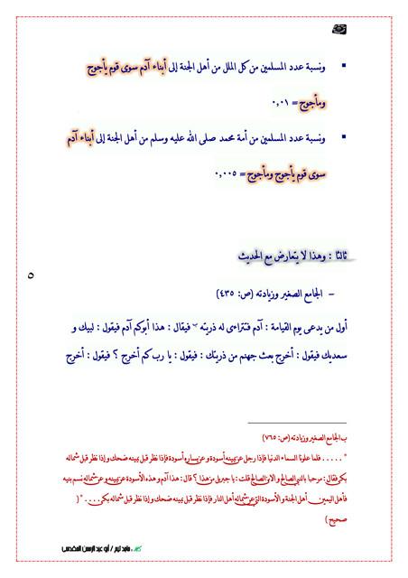 أعداد أهل الجنة وأهل النار Untitled05