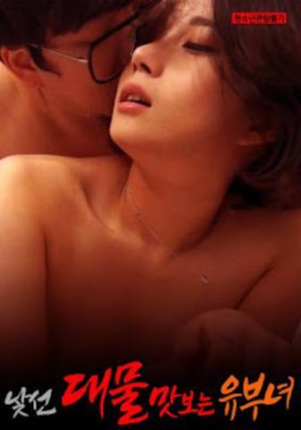 A Married Woman Tasting Unfamiliar Things (2021) Korean Full Movie 720p Watch Online