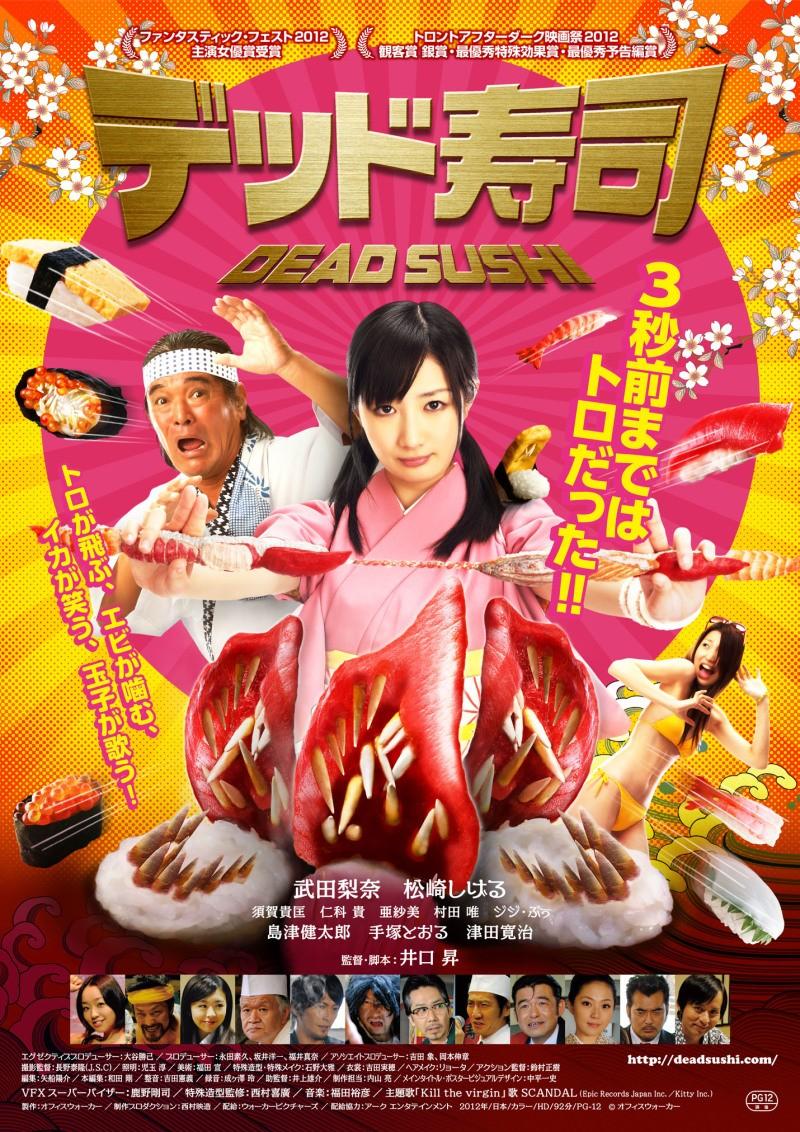 dead-sushi-poster.jpg
