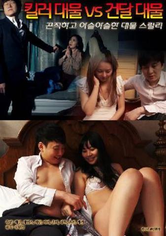 Killer Thing VS Kunst Thing (2021) Korean 720p Full Movie Watch Online