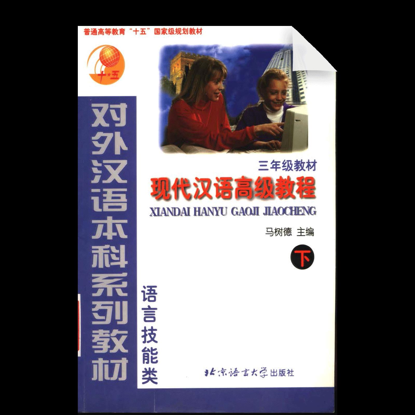 3Nianji Jiaocai Xiandai Hanyu Gaoji Jiaocheng Xia