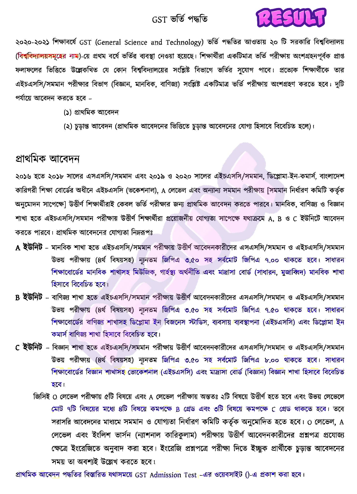 gst-admission-notice