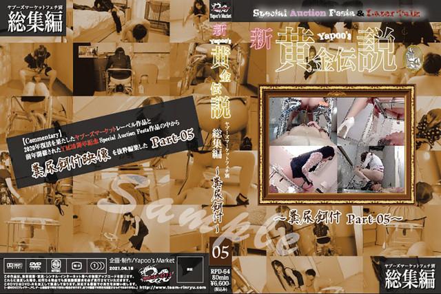 RPD-64 新・yapoo's黄金伝説Special Auction Festa &Later talk〜糞尿餌付Part-05〜