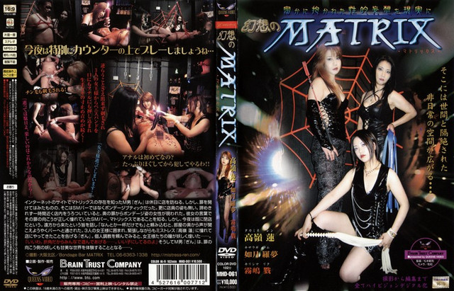 MHD-061 幻想のMATRIX 高峰蓮 如月羅夢 霧嶋戮