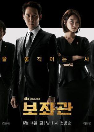 مسلسل Chief of Staff مترجم