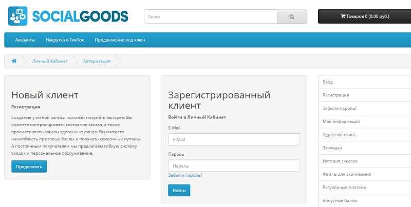 registraciya na socialgoods Обзор сервиса SocialGoods