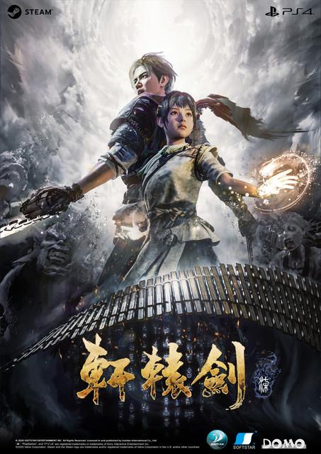 傑仕登宣布將與大宇合作,預計於亞洲地區推出PS4、PC《軒轅劍柒》雙版本實體片以及限定版,並首度公開PS4版本遊戲畫面 01