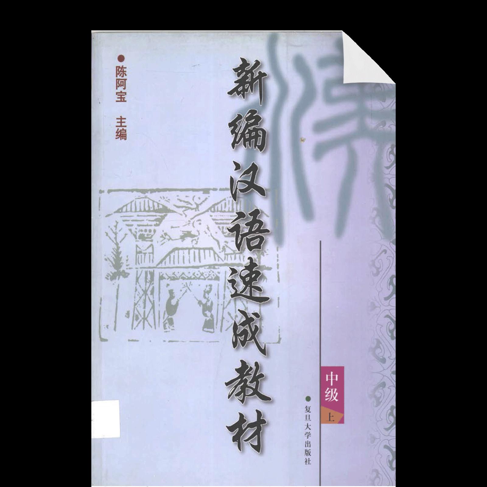 Xinbian Hanyu Sucheng Jiaocai Zhongji Shang
