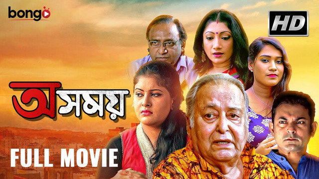 Oshomoy (2020) Bangla Movie 720p HDRip x265 AAC 700MB DL