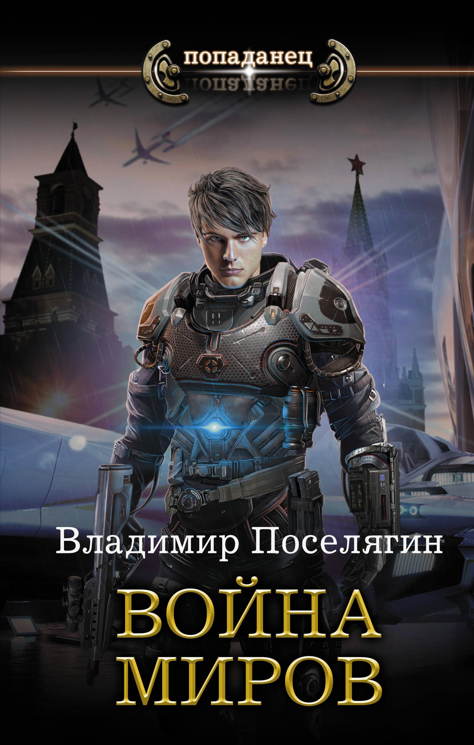 Владимир Поселягин «Война миров»