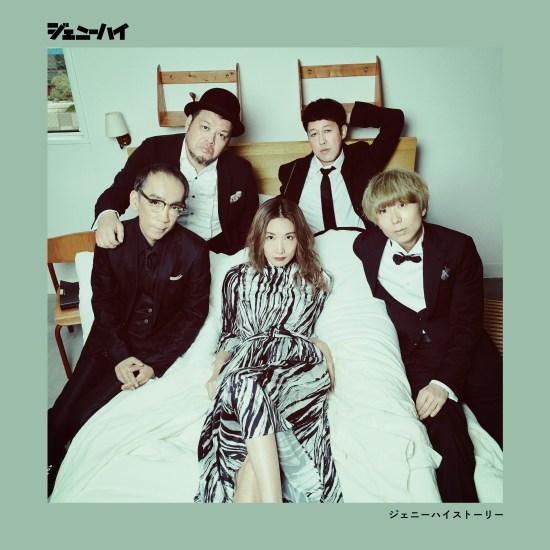 [Album] Genie High – Genie High Story