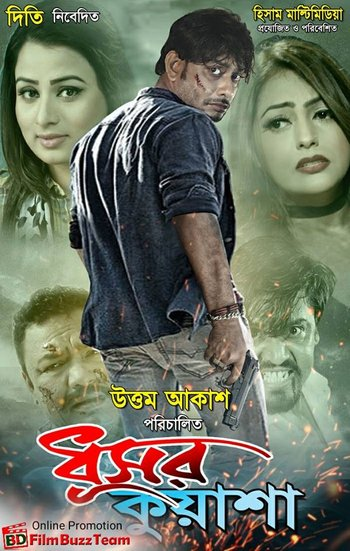 Dhushor Kuasha (2020) Bangla 720p HDRip HEVC Esubs DL 720MB