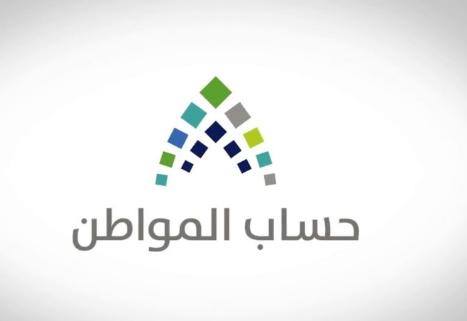 5 شروط.. رابط برنامج حساب المواطن 1441 للاستعلامات برقم الهوية لاضافة ابن وزوجة NOW