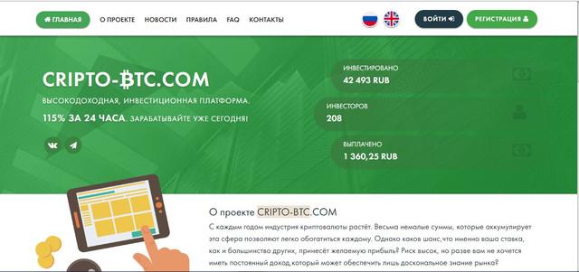 Скрипт хайп проекта CRIPTO BTC
