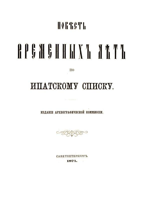 Титульна сторінка першого повного видання (1871) Іпатіївського літопису.