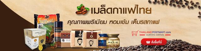 Banner-Coffee-Bean-970x250