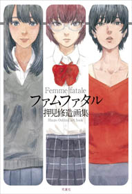 oshimi-femme-fatale-cover-small.jpg