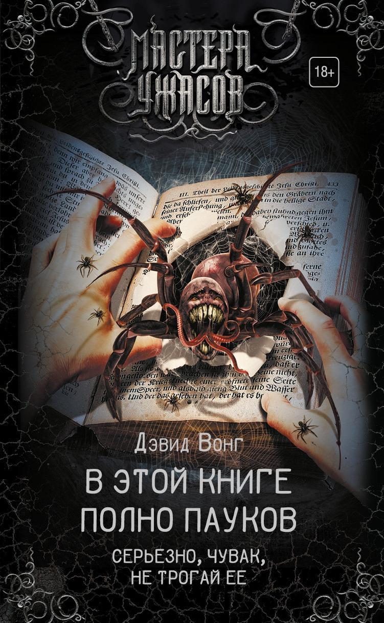 Дэвид Вонг «В этой книге полно пауков»
