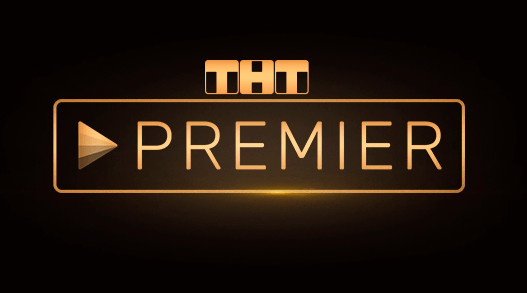 Подписка ТНТ Premier