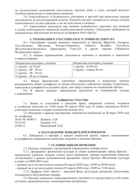 Открытый турнир г. Братска, памяти В. Н. Лагерева. 04-05 апреля 2020 4