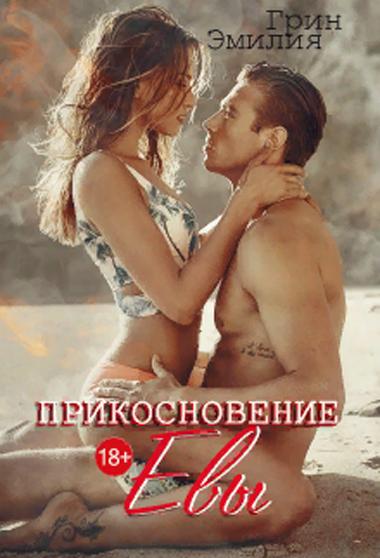 Прикосновение Евы. Эмилия Грин