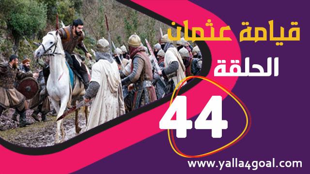 قيامة عثمان 44