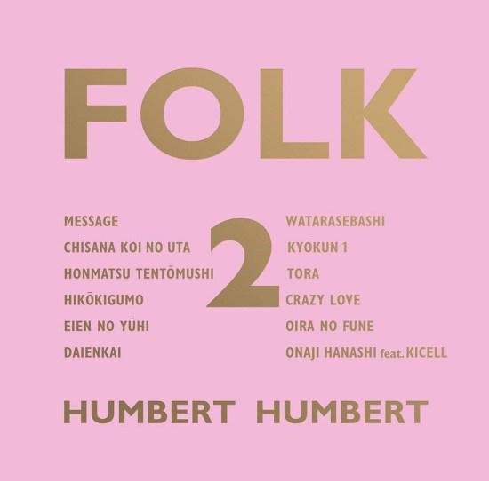 [Album] Humbert Humbert – FOLK 2
