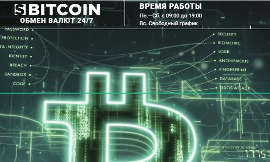 Sbitcoin — выгодный online портал для обмена виртуальных денежных знаков