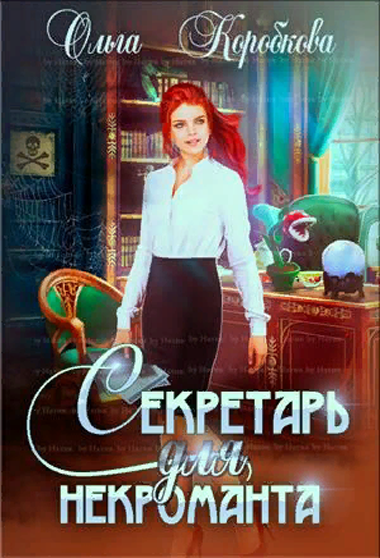 Секретарь для некроманта. Ольга Коробкова